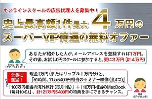 無償オファー最大1件【4万円】のスーパーVIP優待アフィリエイターのご案内